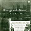 Ingersoll【インガーソル】の広告 -1921年-