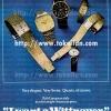 Wittnauer【ウイットナー】の広告 -1980年-