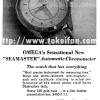 Omega【オメガ】の広告 -1950年-